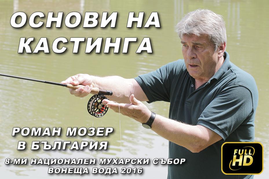 Основи на кастинга - Роман Мозер в България - 2016