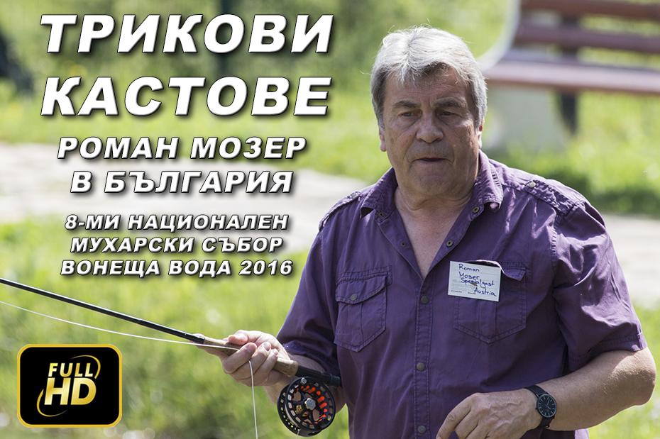 Трикови кастове - Роман Мозер в България - 2016
