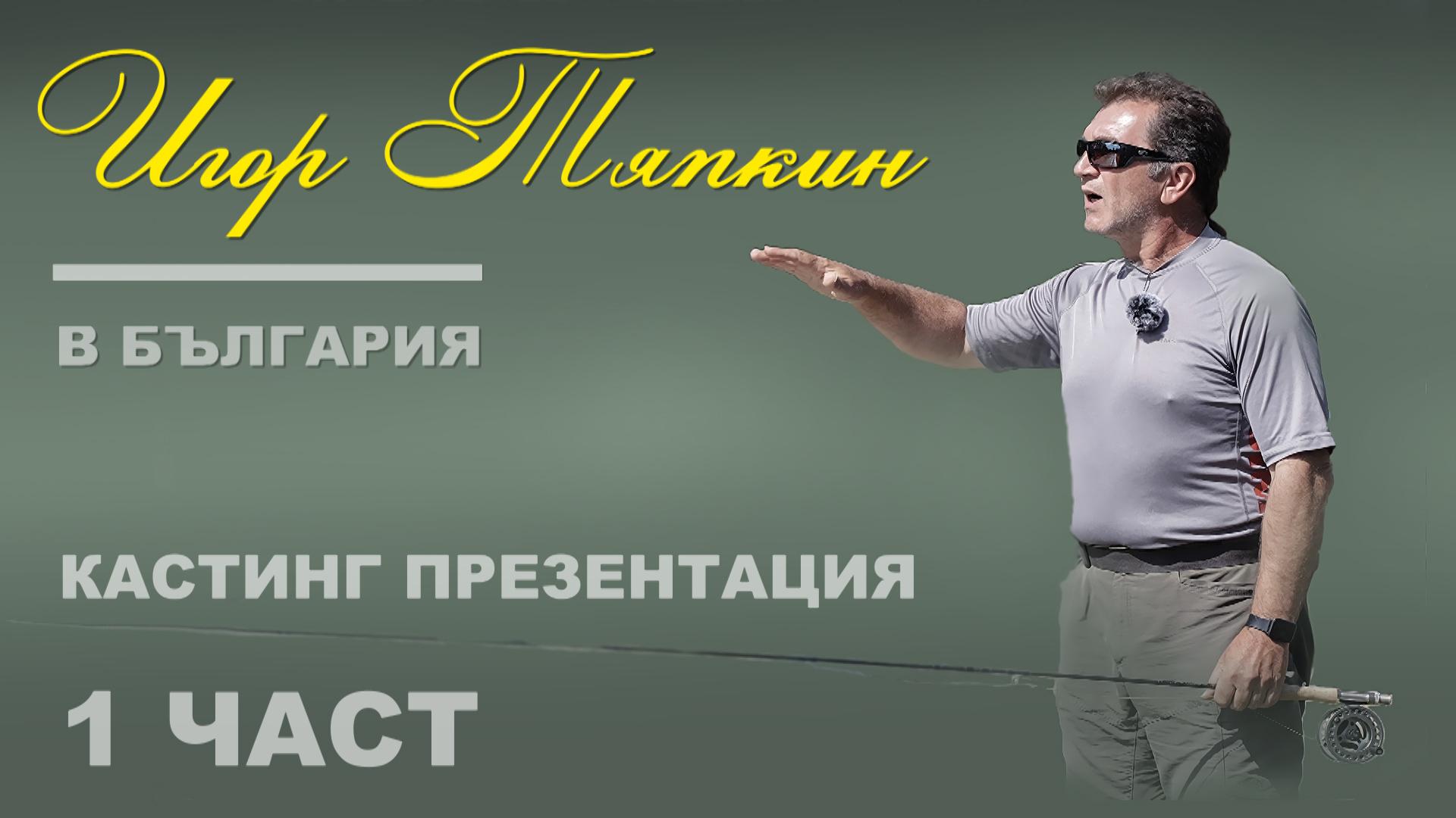 Игор Тяпкин в България - Кастинг презентация - част 1