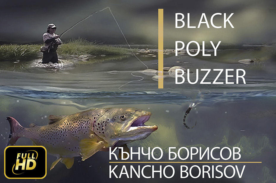 Black Poly Buzzer - Кънчо Борисов
