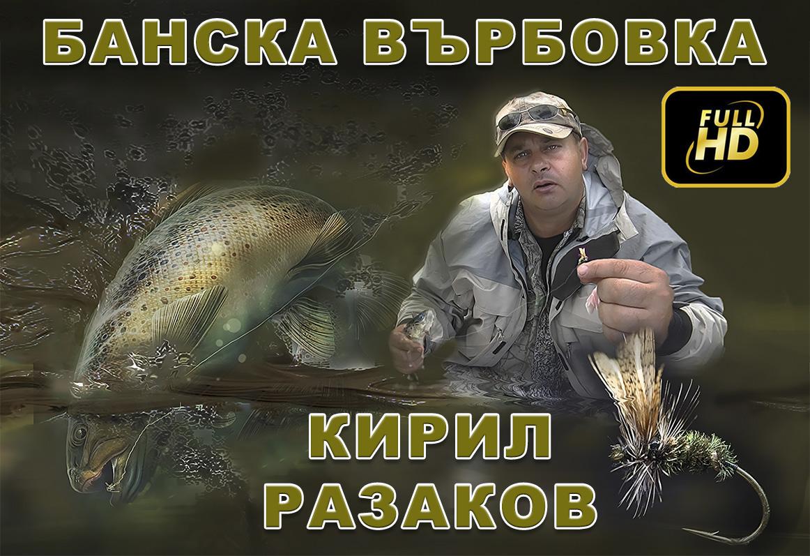Банска върбовка - Кирил Разаков