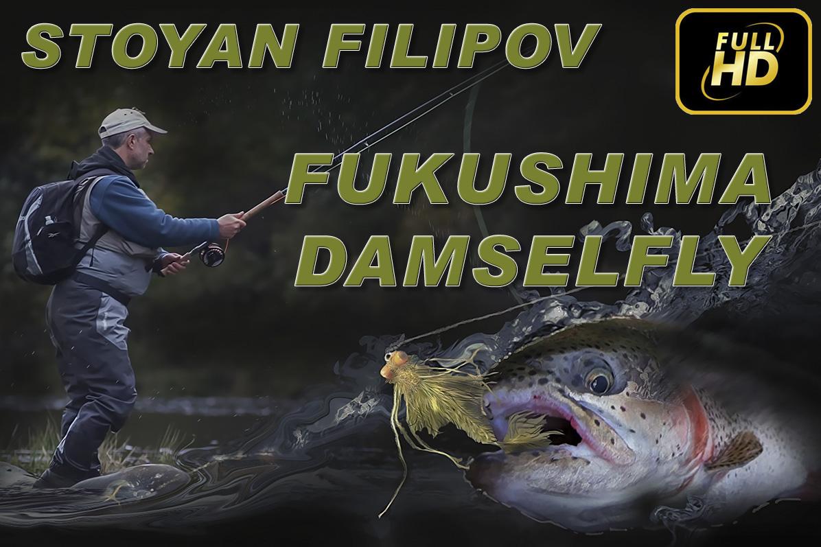 Fuhushima Damselfly - Стоян Филипов