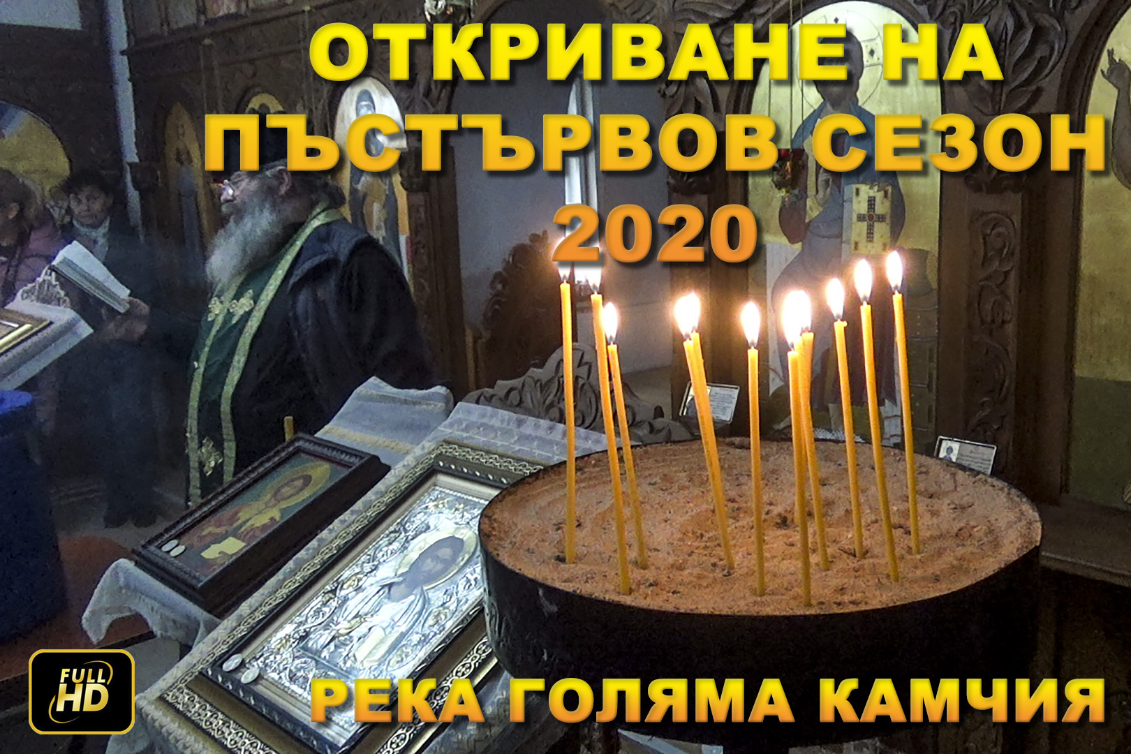Откриване на пъстървовия сезон - 2020