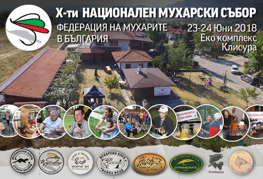 X-ти Национален Мухарски Събор - Клисура - 2018