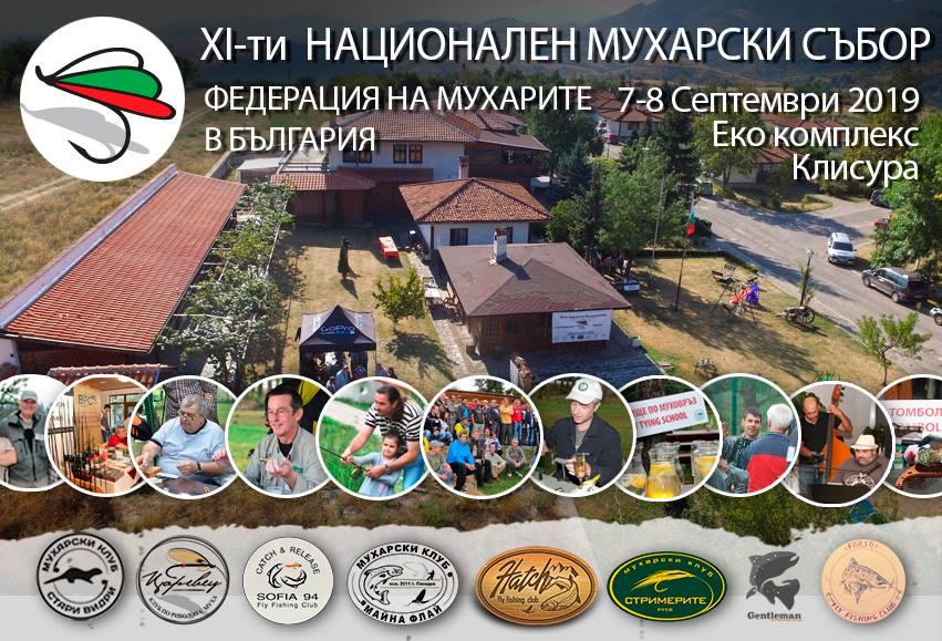 XI-ти Национален Мухарски Събор - Клисура - 2019