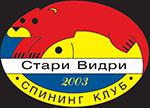 """Спининг Клуб """"Стари Видри"""""""